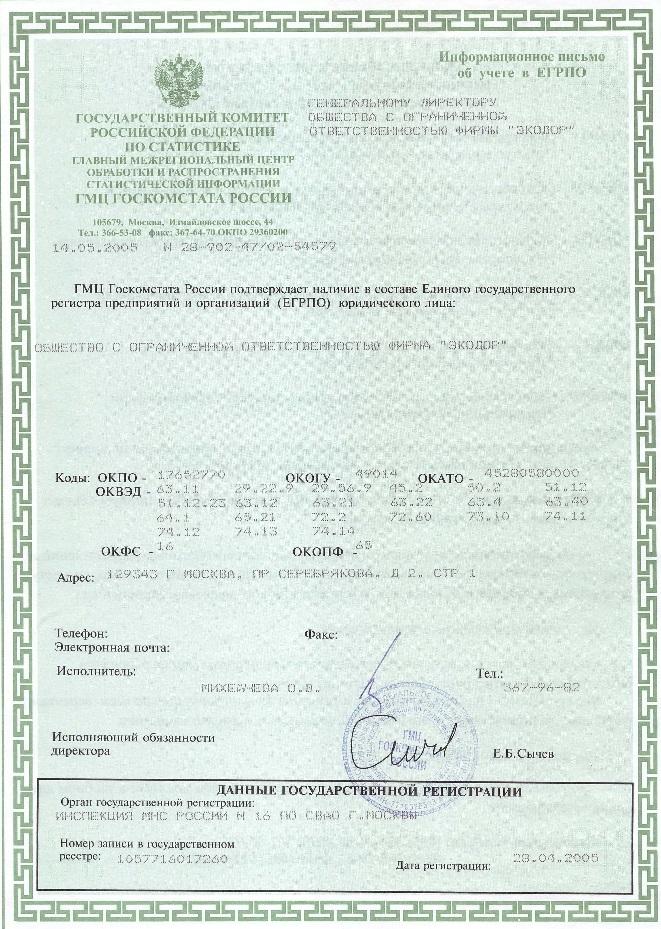 регистрация ооо 46 срок